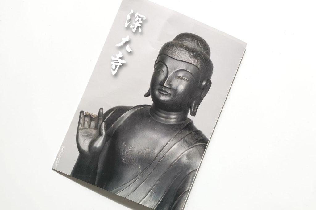 国宝・深大寺「銅造釈迦如来像(白鳳仏)」