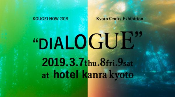 "KOUGEI NOW 2019 Kyoto Crafts Exhibition ""DIALOGUE"""