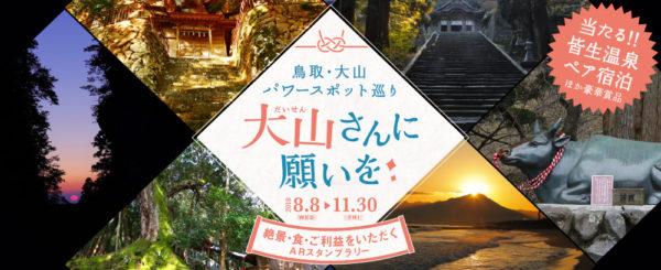 鳥取・大山パワースポット巡り『大山さんに願いを』開催