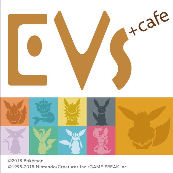 「EVs+cafe (イーブイズ プラス カフェ)」を2018年9月1日(土)より9月9日(日)までの9日間、限定開催