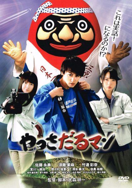 広島県三原市オールロケ映画『やっさだるマン』