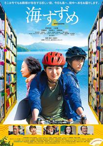 愛媛県宇和島市オールロケ映画『海すずめ』