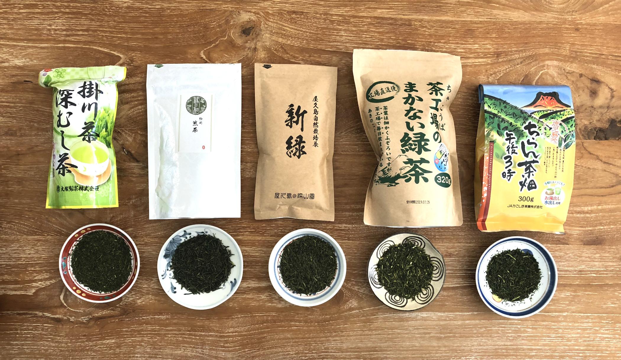 お茶・日本茶・煎茶の飲み比べ