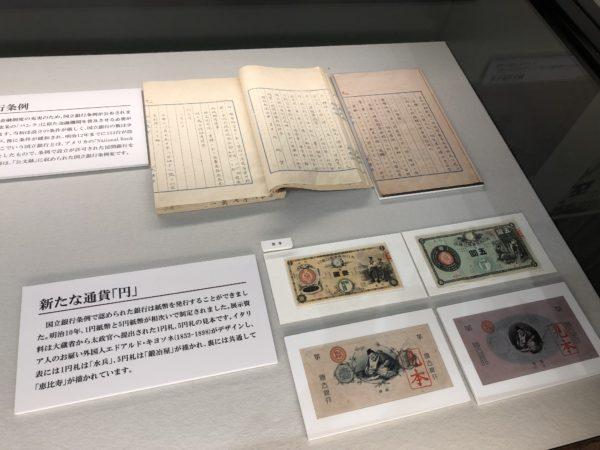明治の改革 新たな通貨「円」紙幣見本