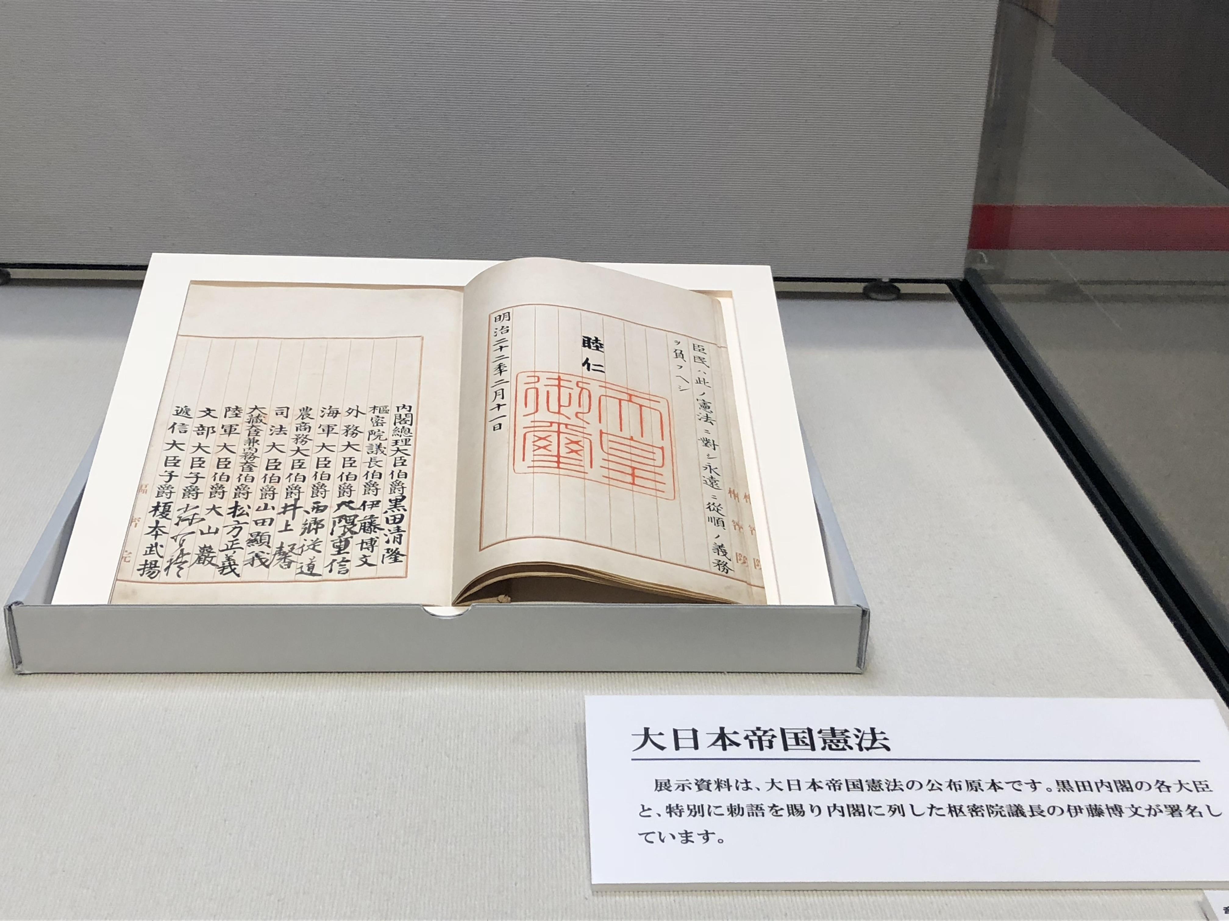 大日本帝国憲法の公布原本