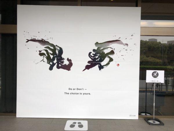 国立公文書館 平成30年秋の特別展 明治150年記念「躍動する明治-近代日本の幕開け-」