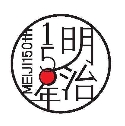 特別展「躍動する明治-近代日本の幕開け-」国立公文書館