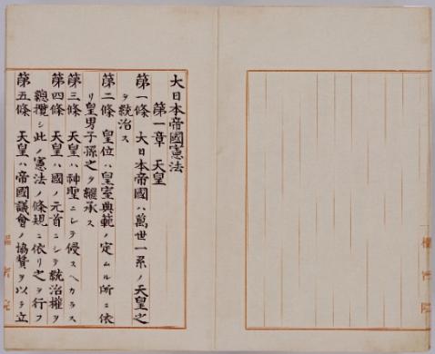 国立公文書館所蔵の「大日本帝国憲法」公布原本