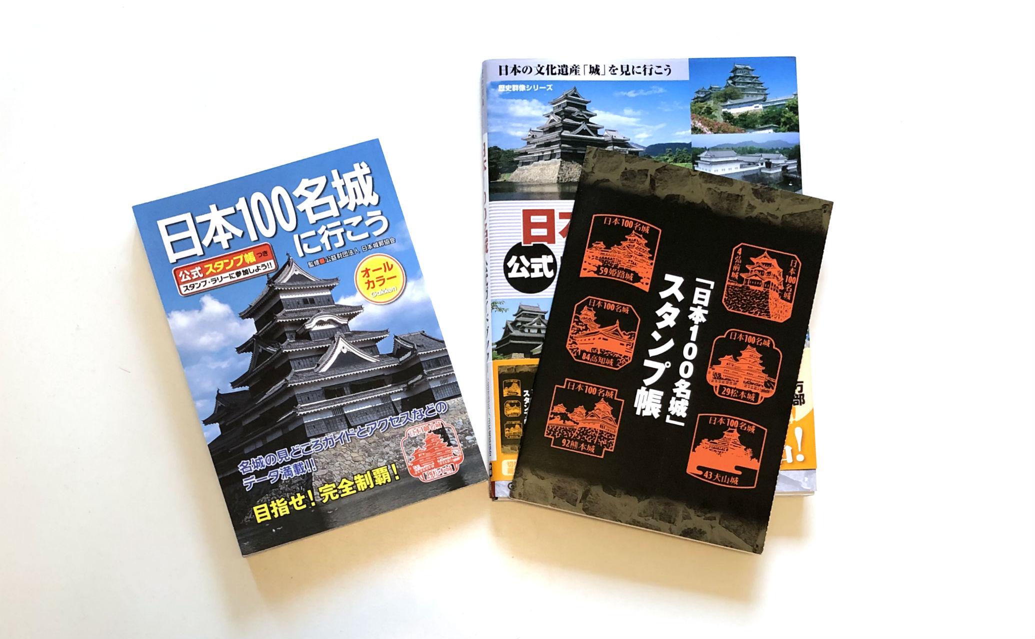 日本100名城スタンプラリー スタンプ帳