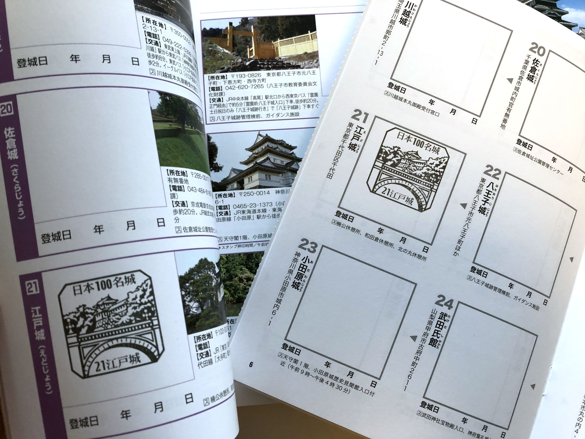 日本100名城スタンプラリー 江戸城スタンプ
