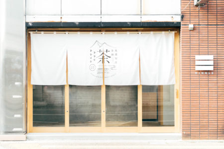 日本茶の新ブランド「美濃加茂茶舗」ショップオープン! お茶のおいしい入れ方も