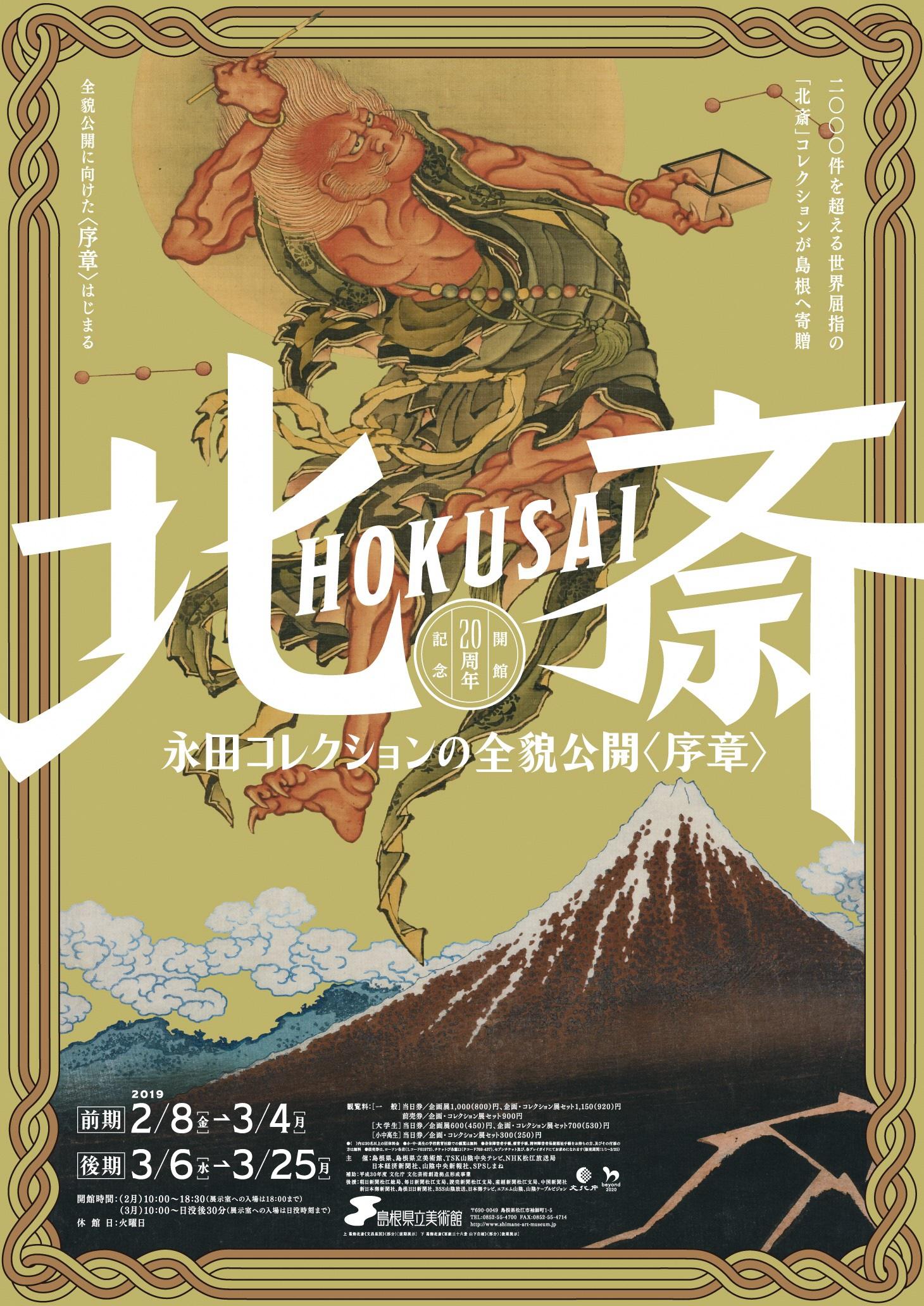 島根県立美術館の葛飾北斎展、永田コレクションの全貌公開へ