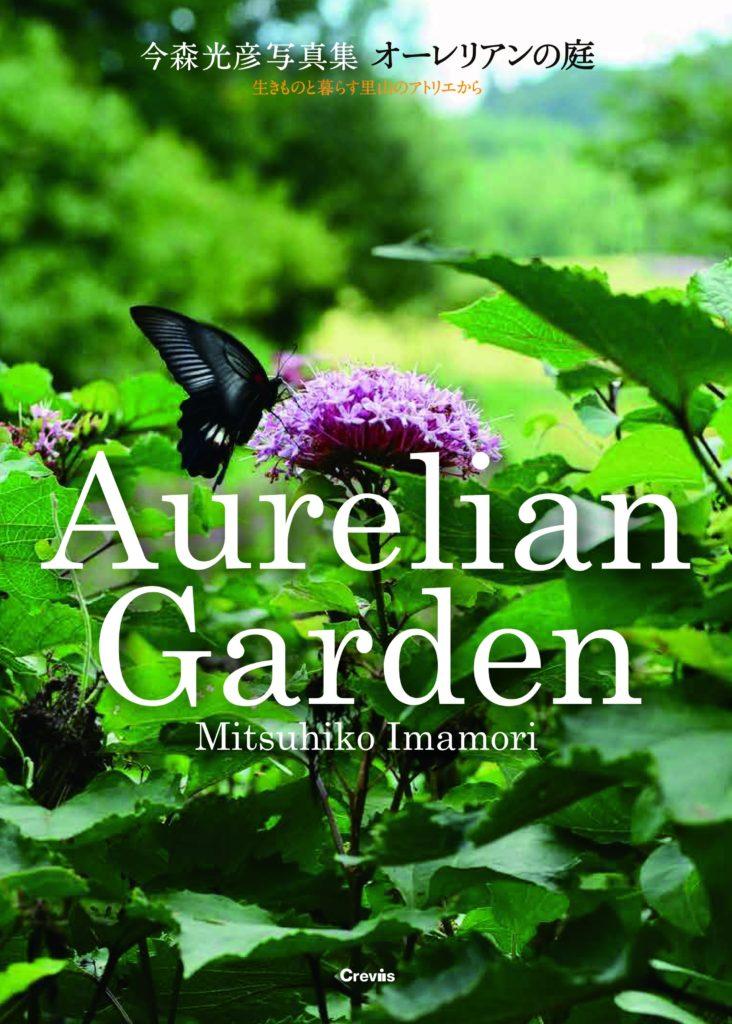 今森光彦写真集『オーレリアンの庭 -生きものと暮らす里山のアトリエから-』