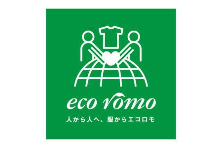 ワールド エコロモ キャンペーン