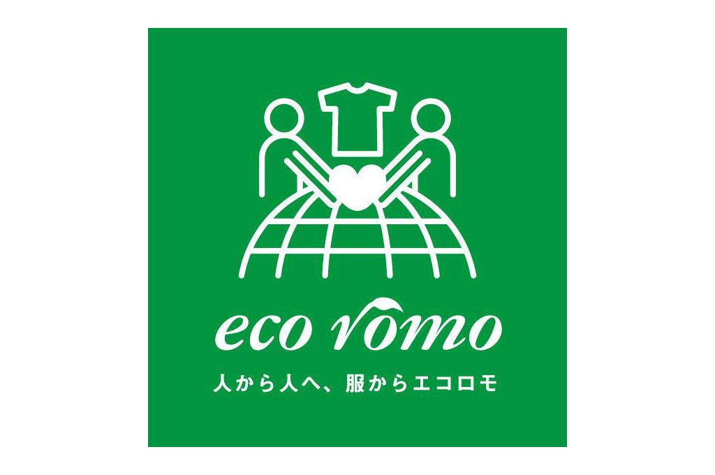 服のリユース、全国の百貨店・SCへ「ワールド エコロモ キャンペーン」