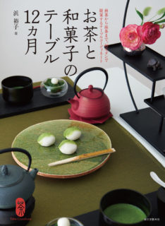 『お茶と和菓子のテーブル12カ月』(浜 裕子・著)