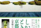 [書籍紹介]烏賀陽百合・著『しかけにときめく「京都名庭園」』