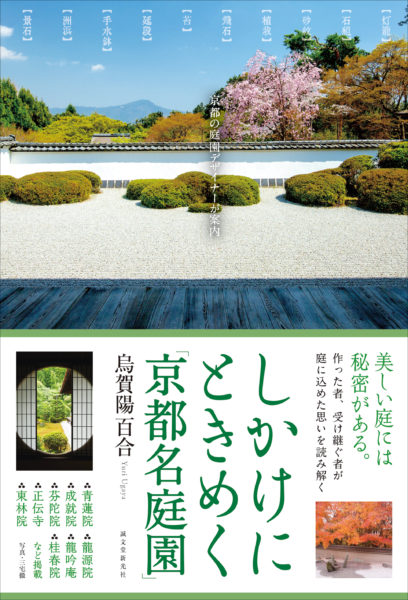 極上の京都〜京都人の案内する本物の京都〜