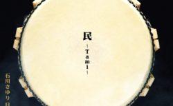 アルバム『民~Tami~』石川さゆり