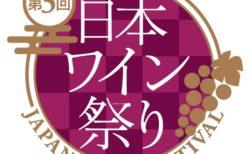 第5回 日本ワイン祭り ~JAPAN WINE FESTIVAL~