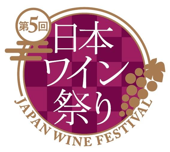 日本ワインを飲み比べ! 全国のワイナリーが集結「第5回 日本ワイン祭り」開催