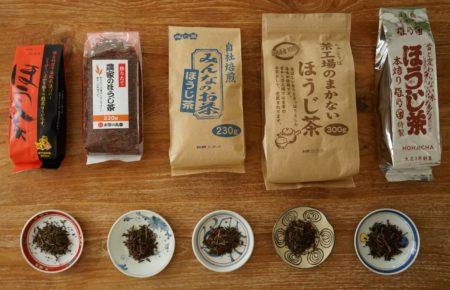 ほうじ茶、飲みくらべ!ふだん使いのお茶さがし~茶葉5種