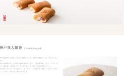 関東では完売! 神戸風月堂「神戸異人館巻」ほか、和菓子の製造販売を終了