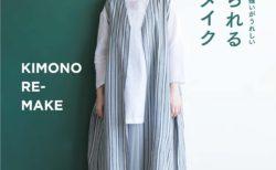 [書籍紹介]たんすの着物をおしゃれに活用!『毎日着られる 着物リメイク』