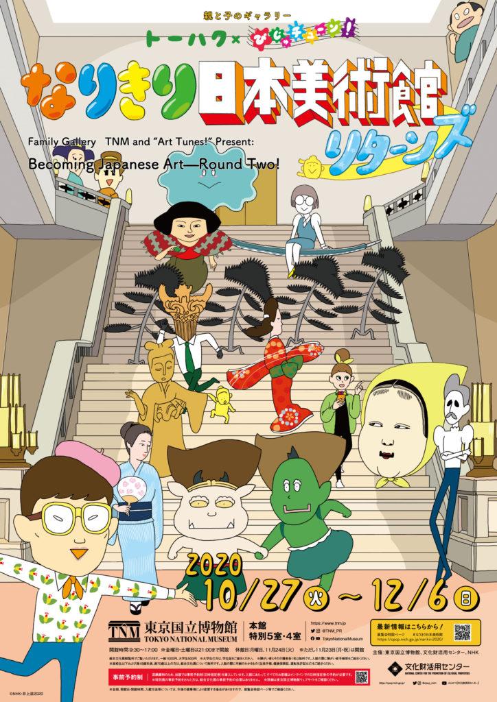 トーハク×びじゅチューン! の人気展示がかえってきた!『なりきり日本美術館リターンズ』開催